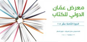 amman-book-fair-2018