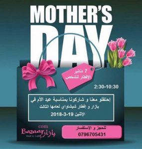 mothers-day-bazar-and-breakfast-at-shishaway