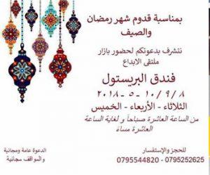 creativity-forum-bazaar-ramadan-season