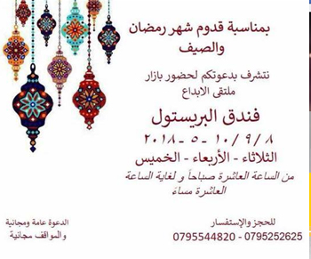creativity-forum-bazaar-ramadan-season