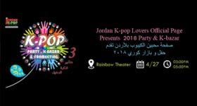 k-pop-party-k-bazar-2018