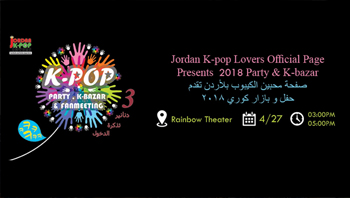 k-pop-party-k-bazar-2018