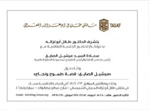 michelle-sayegh-talal-abu-ghazaleh-lecture