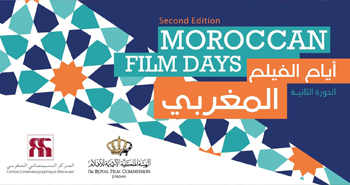moroccan-film-days