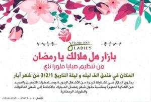 ramadan-bazar