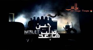 hamlet-a-while-after