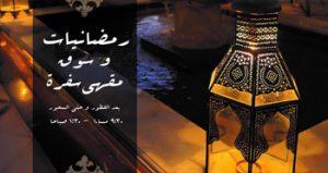 sufras-ramadan-market