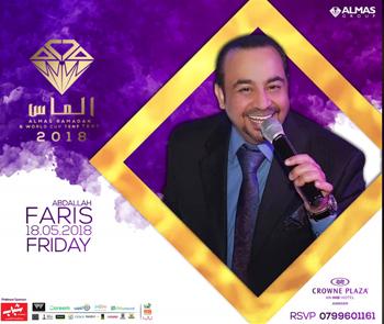 fares-abdullah-live-at-almas-ramadan