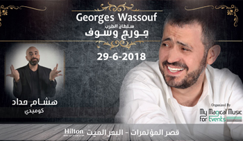 george-wassouf-live-in-jordan-2018-dead-sea