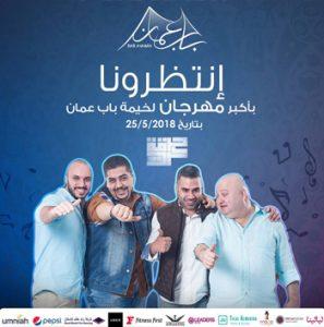 harget-kart-live-at-bab-amman-ramadan-tent