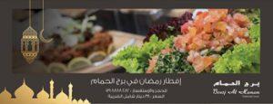 ramadan-iftar-at-burj-alhamam