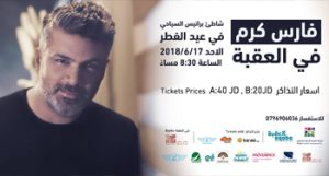 fares-karam-eid-party-live-at-aqaba-jordan