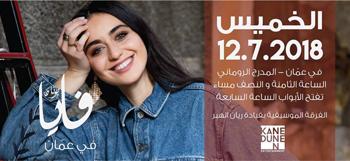 faya-younan-live-in-amman-jordan