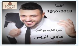 hadi-alrayes-live-at-rozana-restaurant-fuheis