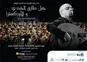 tareq-jundi-the-orchestra