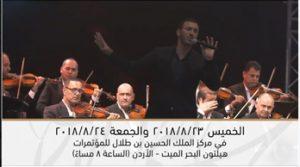 kathem-alsaher-dead-sea-concert-eid-al-adha