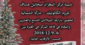 29th-christmas-bazar