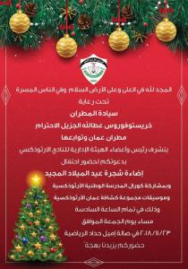christmas-tree-lighting-at-orthodox-club-2018