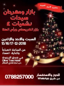 christmas-and-new-year-bazar-at-olive-tree-hotel-amman