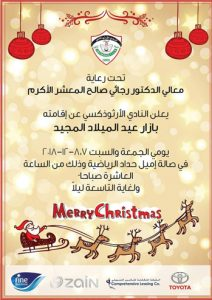 christmas-bazar-at-orthodox-club-abdoun-amman