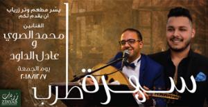mohammad-suwi-adel-aldaoud-watar-ziryab