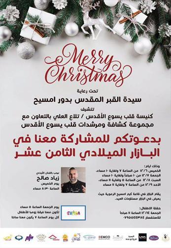 christmas-bazar-amman
