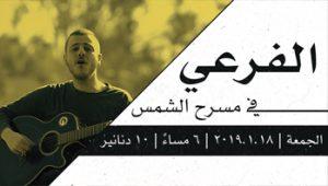 el-far3i-at-al-shams-theater