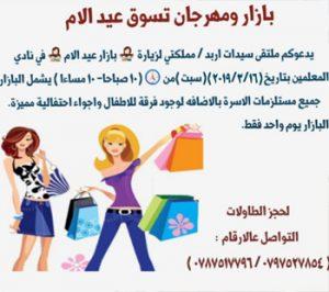 mothers-day-bazar-irbid