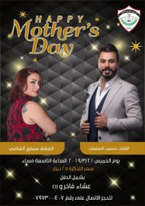 happy-mothers-day-at-orthodox-club-amman