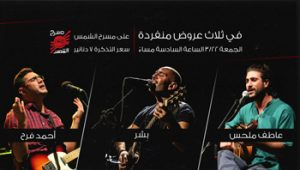 atef-malhas-bisher-and-ahmad-farah-live-performance