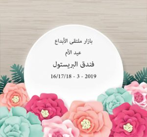 mothers-day-bazar-at-bristol-hotel-amman